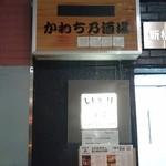 かわち乃酒場 新橋道場 - 店構え