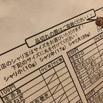 すしバル ちこり - 寿司注文票