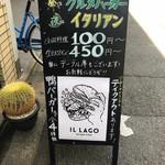 IL LAGO - 鴨バーガーのトリコだぜっ❣️•ू(ᵒ̴̶̷ωᵒ̴̶̷*•ू)  )੭ु⁾ もきゅ~