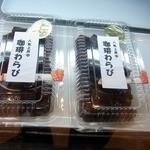 まるせん堂 - 店内の様子です。和菓子が沢山あります。(その4)