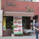 アンクル - 中洲大通りの明治通りと昭和通りの間にあるカフェレストランです