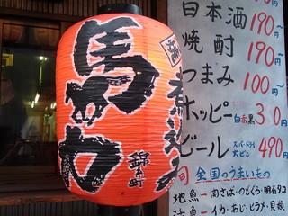 馬力 錦糸町本店