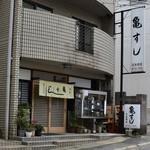 亀すし - お店の外観