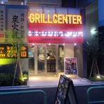 肉バル 東京グリルセンター - 外観