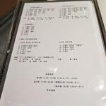 沼津海いち - メニューの最後には時刻表が…