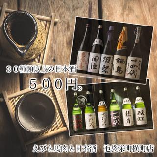【銘柄日本酒】30種類近くが全て500円♪
