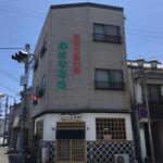めはり寿司 二代目 - 〜(๑・̑◡.・̑๑)/