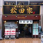 松田家 - 店舗外観 2018.6.11