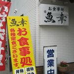 魚幸 - 外観2
