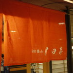 月日亭 近鉄奈良駅前店 -