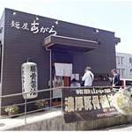 麺屋 あがら  - 外観。密かな人気店であります。