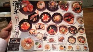 札幌銀鱗 - 選べる丼