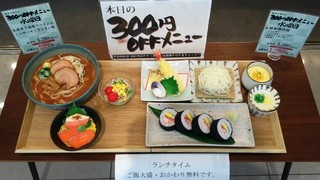 札幌銀鱗 - 300円オフメニュー