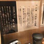 つじ田 - つけ麺を