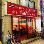 タイ屋台料理ヌードル&ライス TUKTUK - 西荻窪の名物&人気店!