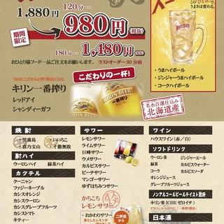 【1880円→980円】お得な飲み放題プラン