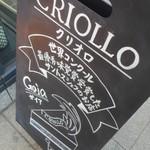 クリオロ - たて看板