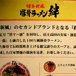 博多新風 - 原点回帰?厳選された豚骨で長時間炊き上げる親父譲りのスープと、極細自家製麺。