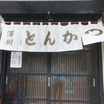 とんかつ 澤樹 -