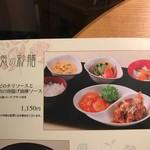 Saihinrou - 今回注文の彩膳
