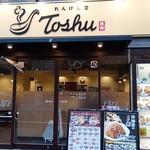 れんげ食堂Toshu - 外観