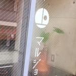 インド料理 マルジョウ - 店の印象を決定づけるロゴサイン。