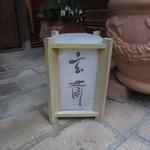 玄斎 - 灯籠