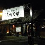 浜焼市場 - 夜の店頭