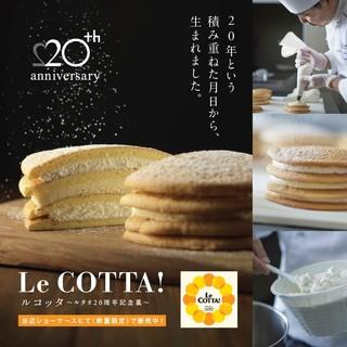 20周年の記念菓「ルコッタ」が登場です。