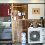 幸鮨 - 店舗  入り口