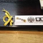 幸鮨 - 箸置きは水引です。