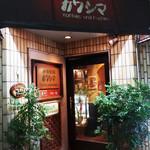 珈琲香舗カワシマ -