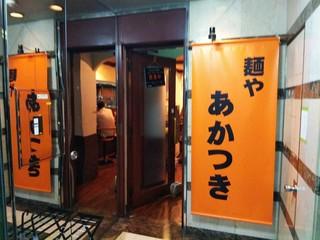 麺や あかつき - 店の入口