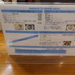 87642877 - メニューは「アメオトソバ(淡麗系)」メニュー、「鶏そば(鶏白湯系)」メニュー、「トマトまぜソバ」などの各種麺料理。