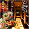 個室和食居酒屋 三芳 船橋店