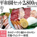 平和園 - ■トントロ・カルビ・ハラミ・テッチャン・若鶏・ウィンナー・焼野菜◆2,800円■