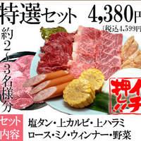 平和園 - ■塩タン・上カルビ・上ハラミ・ロース・上ミノ・ウィンナー・焼野菜◆4,380円■