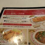 87650170 - 餃子240円