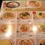87650172 - 醤油ラーメン480円