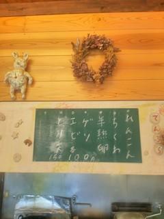 三好うどん - メニュー2