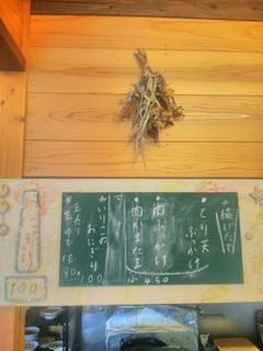 三好うどん - メニュー3