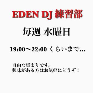 EDENDJ練習部募集中!