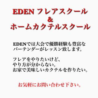 EDENフレアスクールorお家カクテルスクール募集中!