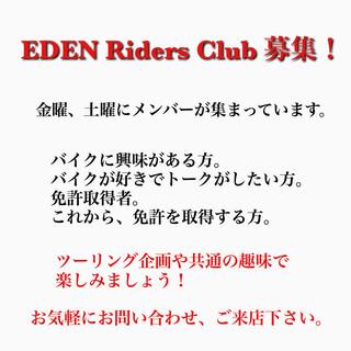 EDENRiders倶楽部募集中!