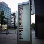リッチモンドホテル福岡天神 -