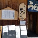 うどん屋 米ちゃん - お店、入口付近。