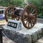 鳥勝 - 浜川砲台
