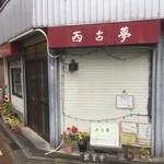 西古夢 - 180523水 神奈川 西古夢 外観