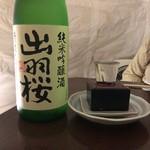 酒と肴のぬくもり宿 おふろ - 出羽桜 純米吟醸