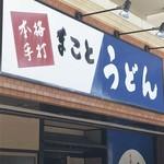 87676164 - 店頭